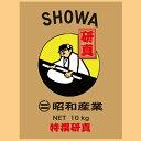昭和産業 特選研真 小麦粉 業務用10kg