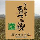 霧下そば粉【赤峰(あかみね)】石臼挽き 中国内モンゴル産(業務用10kg)