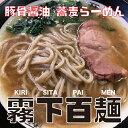 豚骨醤油 x 蕎麦らーめん【霧下百麺】4人前(替え玉付・冷凍)KIRISITA-PAIMEN