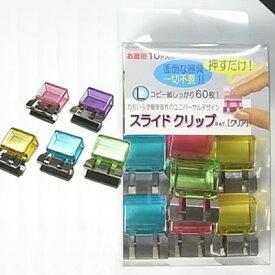 書類用ペーパークリップトーキン スライドクリップクリアL (10ヶパック)【ネコポス便】