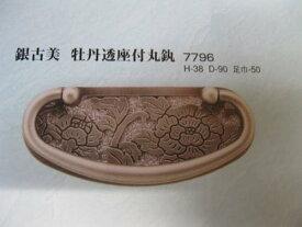 金具 つまみ 取っ手 DIY 牡丹透丸かん座付足幅50mm銀古美 商品番号6167796
