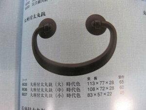 桐タンス 取っ手 つまみ 丸座付太丸かん・時代色・小・足幅45mm 商品番号6168637