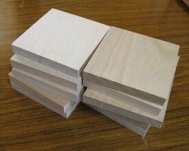 桐 材木 板材 DIY 桐材・端材・90mm角・板厚13mm・10枚組 製造直売 商品番号 kiri3