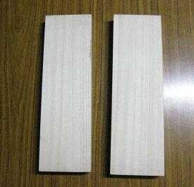 桐木材端材DIYアウトレット 桐端材・90x294x26mm・2枚組製造直売商品番号kiri9