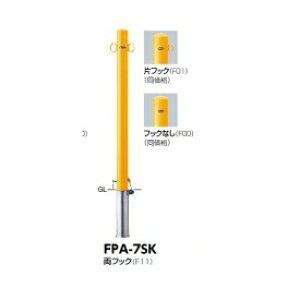 サンポール ピラー スチール製 FPA-7SK