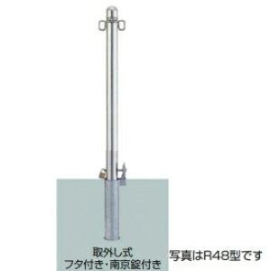 リクシル TOEX スペースガード(車止め) LNK46 R76型 取外し式 フタ付き・南京錠付き 両フック 『リクシル』