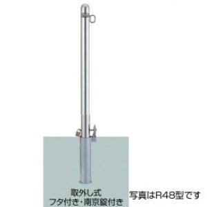 リクシル TOEX スペースガード(車止め) LNK49 R76型 取外し式 フタ付き・南京錠付き 片フック 『リクシル』