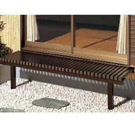 リクシル 新日軽 受注生産品 壁付けタイプ ぬれ縁3型 1間×450  『濡れ縁』 オータムブラウン