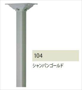 タマヤ オプション スタンドポール TP-1-104 『郵便ポスト』 シャンパンゴールド