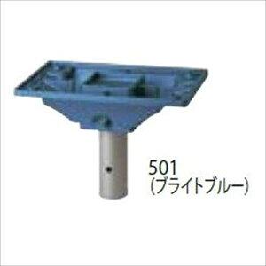 タマヤ オプション スタンドポール TP-2-501 『郵便ポスト』 ブライトブルー