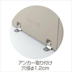 リッチェル ワイドペール オプション アンカー固定金具 4個セット