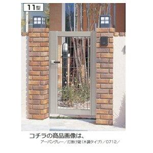 三協アルミ ニューカムフィ11型門扉 0712 片開き 門柱タイプ MV-11