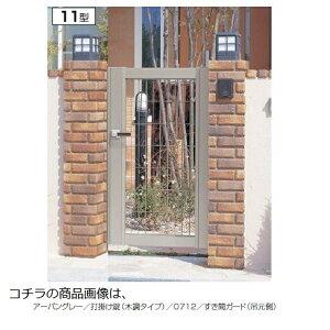 三協アルミ ニューカムフィ11型門扉 0812 片開き 門柱タイプ MV-11