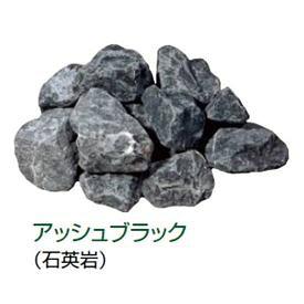 東洋工業 クラッシュロック スモールサイズ (粒径約90〜120mm) 1袋(8〜16個入り) *約20kg分 『(TOYO) トーヨー』 アッシュブラック