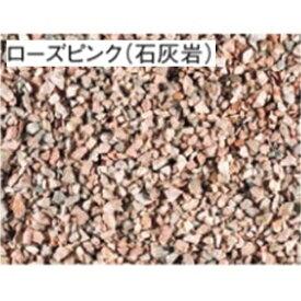 東洋工業 化粧砂利 クラッシュストーンV (粒径約10〜30mm) 1袋 *約20kg分 ローズピンク(石灰岩)  『(TOYO) トーヨー』