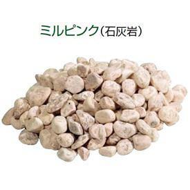 東洋工業 ミルストーン (粒径約20〜40mm) 1袋 *約18kg分 『(TOYO) トーヨー』 ミルピンク