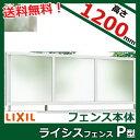 LIXIL TOEX ライシスフェンスP型 フリーポールタイプ 本体 T-12 【リクシル】 【アルミフェンス 柵】 パネル色・グリーンマット