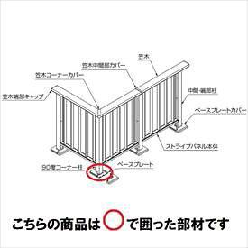 リクシル 樹ら楽ステージ モダンデッキフェンス 柱部材 ベースプレート 床板固定用 『リクシル』 『ウッドデッキ 人工木 フェンス』 シャイングレー