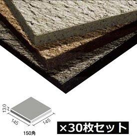 リクシル TOEX カースペース用タイル カーフロア 150角 30枚入り 『カースペース向けのタイル誕生!』