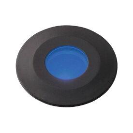 タカショー ダウンライト(ローボルト) ミニフラットライト2型 HCD-B03B #73171800 *LED交換不可 『エクステリア照明 ライト』 ブラウン/LED色:青