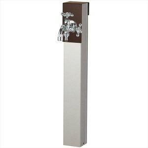 ユニソン リーナアロン 650スタンド ツイン 蛇口(シルバー)1個セット プレーンフォーセット ツイン付 『立水栓セット(蛇口付き)』  チョコブラウン