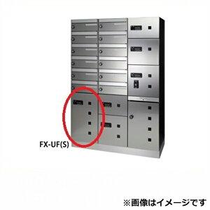 田島メタルワーク 多機能ボックスFUNCTIONBOX FX-UF5N 中型荷物入れ(捺印装置付) ステンレス 『集合住宅用宅配ボックス マンション用』