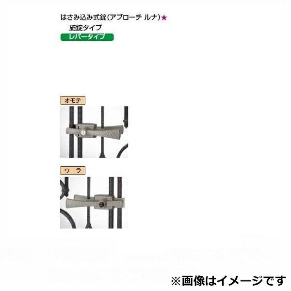 リクシル TOEX アプローチ ルナ専用 錠金具 はさみ込み式錠 鍵付把手 『単品購入価格』 8 GAM27 VV