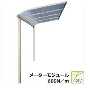 YKKAP テラス屋根 ソラリア 1.5間×7尺 柱標準タイプ メーターモジュール アール型 600N/m2 ポリカ屋根 単体 標準柱 積雪20cm仕様