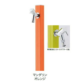 オンリーワン アクアルージュW(補助蛇口付仕様) TK3-SKWMO 『水栓柱・立水栓セット 補助蛇口付き』 マンダリンオレンジ