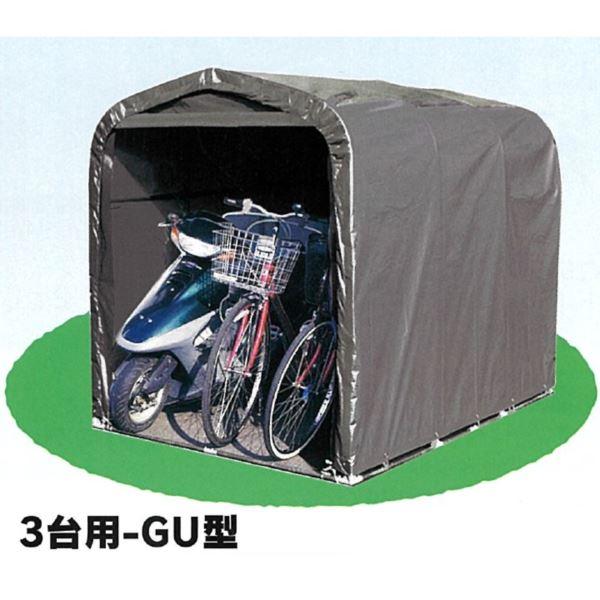 自転車置き場 南栄工業 サイクルハウス 3台用-GU型 本体セット 『DIY向け テント生地 家庭用 サイクルポート 屋根』