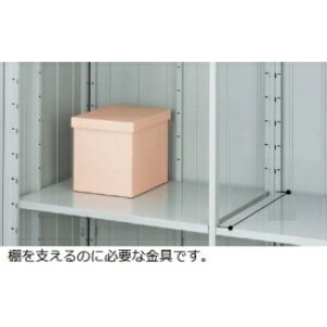 イナバ物置 NXN型 棚支柱セットVS