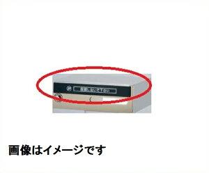 神栄ホームクリエイト MAIL BOX オプション 投函防止プレート SMP-TB-2 『郵便受箱 旧メーカー名 新協和』