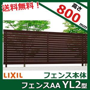リクシル フェンスAA YL2型 T-8 本体 『LIXIL TOEX アルミフェンス 柵 横ルーバー(ブラインド) 目隠し 木調 木目 H800』