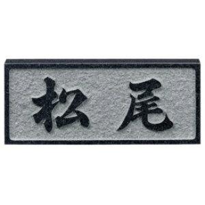 福彫 UKIBORI レリーフ黒ミカゲ D2 『表札 サイン 戸建』
