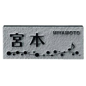 福彫 UKIBORI レリーフ黒ミカゲ D60 『表札 サイン 戸建』