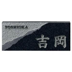 福彫 UKIBORI レリーフ黒ミカゲD37 『表札 サイン 戸建』