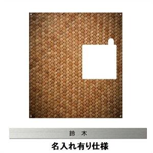エクスタイル 宅配ボックス コンボ 推奨パネル 表札 ヴィラリゾート 籐編み 名入れあり コンパクトタイプ 左開きタイプ(L) 75493901 ECOPC-69-L-1
