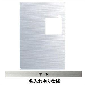 エクスタイル 宅配ボックス コンボ 推奨パネル 表札 ステンレス 名入れあり ハーフ・ミドルタイプ 左開きタイプ(L) 75497501 ECOPH-61-L