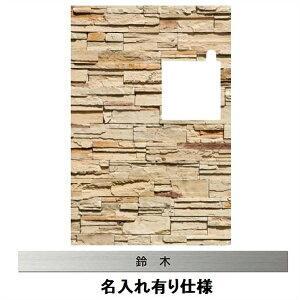 エクスタイル 宅配ボックス コンボ 推奨パネル 表札 ヴィラリゾート 石積み 名入れあり ハーフ・ミドルタイプ 左開きタイプ(L) 75499301 ECOPH-70-L
