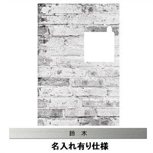 エクスタイル 宅配ボックス コンボ 推奨パネル 表札 フレンチシック ホワイトブリック 名入れあり ハーフ・ミドルタイプ 左開きタイプ(L) 75499501 ECOPH-71-L