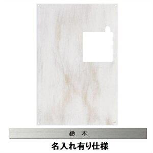 エクスタイル 宅配ボックス コンボ 推奨パネル 表札 フレンチシック ペイント 名入れあり ハーフ・ミドルタイプ 左開きタイプ(L) 75499701 ECOPH-72-L
