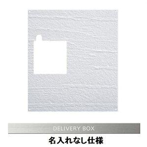 エクスタイル 宅配ボックス コンボ 推奨パネル 漆喰 名入れ無し コンパクトタイプ 右開きタイプ(R) ECOPC-60-R-1 漆喰