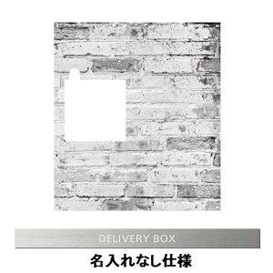エクスタイル 宅配ボックス コンボ 推奨パネル フレンチシック ホワイトブリック 名入れ無し コンパクトタイプ 右開きタイプ(R) ECOPC-71-R-1 フレンチシック ホワイトブリック