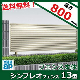 サビに強い YKKAP シンプレオフェンス13型 本体 T80 『高さ80cm用 目隠しルーバータイプ アルミフェンス 柵 H800mm用』
