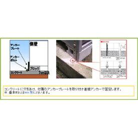 転倒防止作業券(6600円)