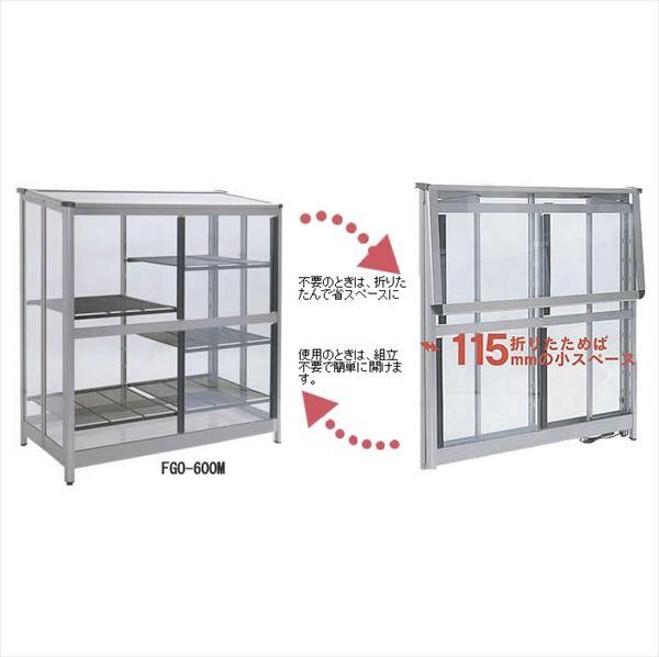 スワン商事 折り畳み温室 FGO-600S ステンカラー