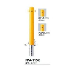 サンポール ピラー スチール製 FPA-11SK
