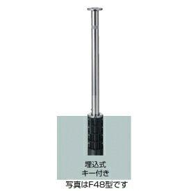 リクシル TOEX スペースガード(車止め) LNF01 F48型 埋込式 キー付き 標準型 『リクシル』