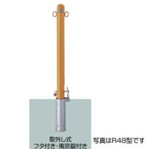 リクシル TOEX スペースガード(車止め) LNK66 R60型 取外し式 フタ付き・南京錠付き 両フック 『リクシル』