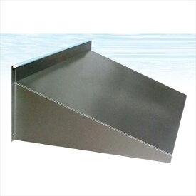 岩井工業所 アプローチ 本体750(先付後付共用) ガルバリウム鋼板製 750×1470 『ひさし』
